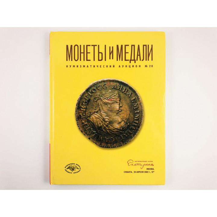 Монеты и медали. Русские модели и медали. Нумизматический аукцион № 20. 20 апреля 2002 года