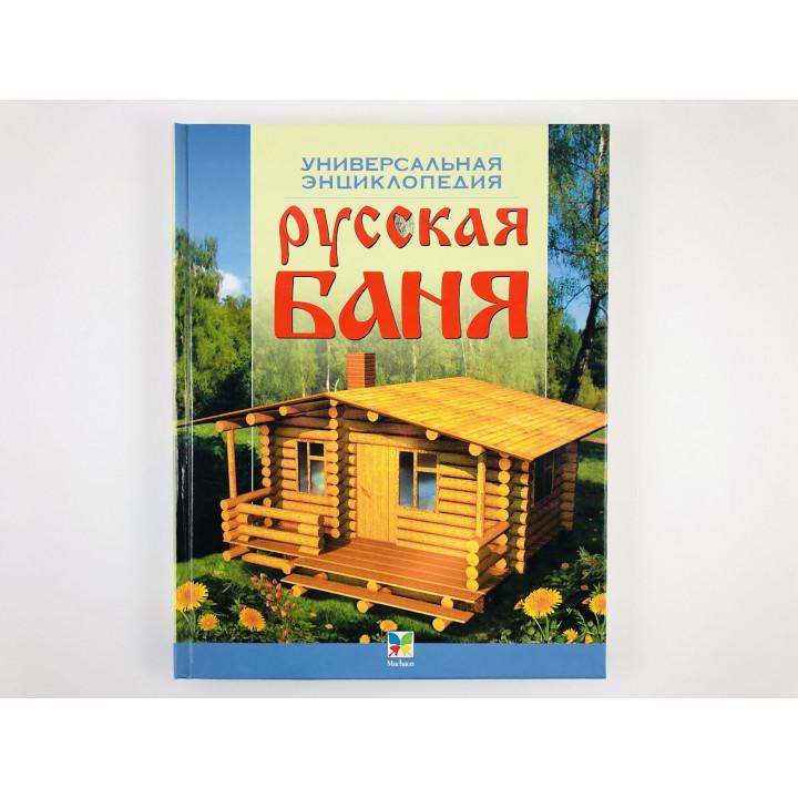 Русская баня. 2005 г.