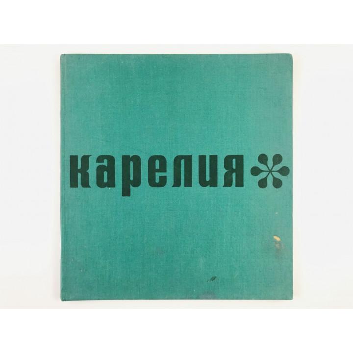 Карелия. Фотоальбом. 1967 г.
