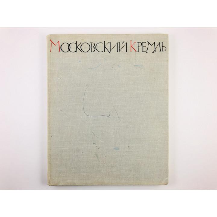 Московский Кремль. 1965 г.