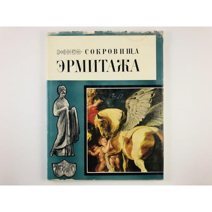 Сокровища Эрмитажа. Альбом. 1969 г.
