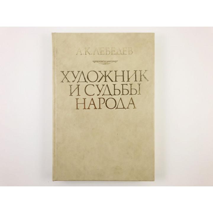 Художник и судьбы народа. Сборник статей. Лебедев А.К. 1983 г.