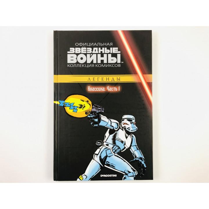 Звездные войны. Официальная коллекция комиксов. Классика. Часть 1. 2018 г.