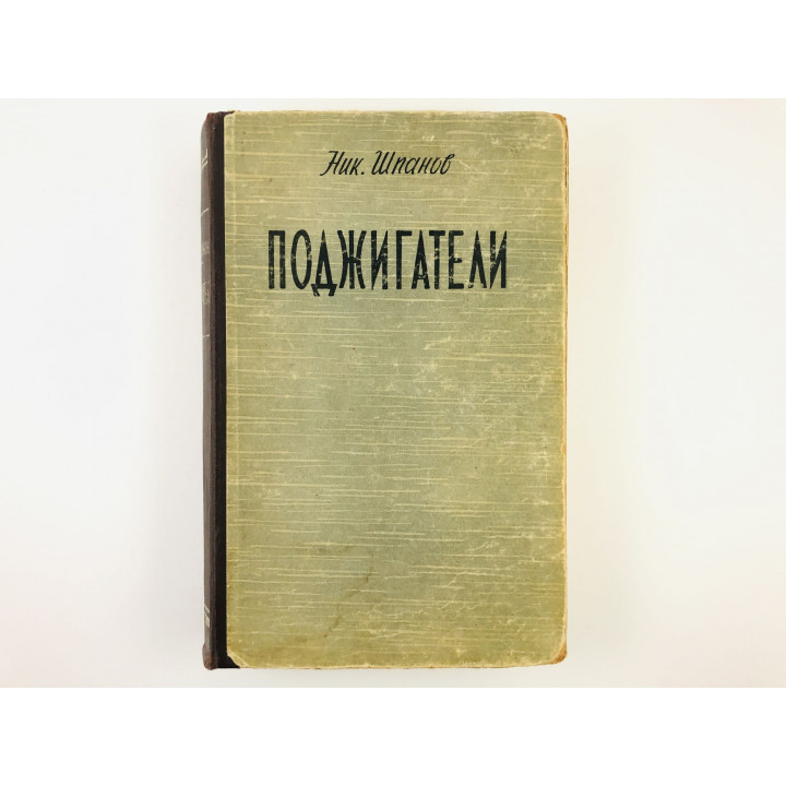 Поджигатели. Роман. Шпанов Н. 1951 г.