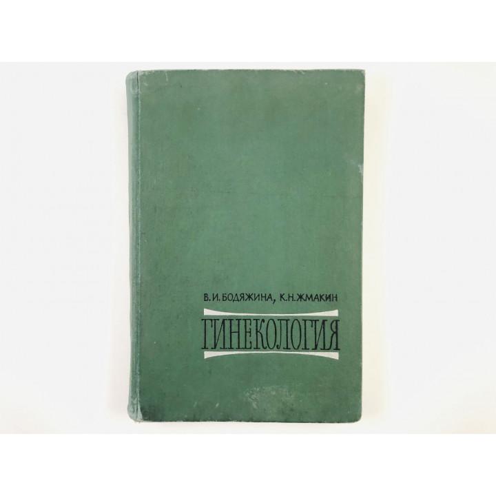 Гинекология. Учебник гинекологии. Бодяжина В.И., Жмакин К.Н. 1967 г.