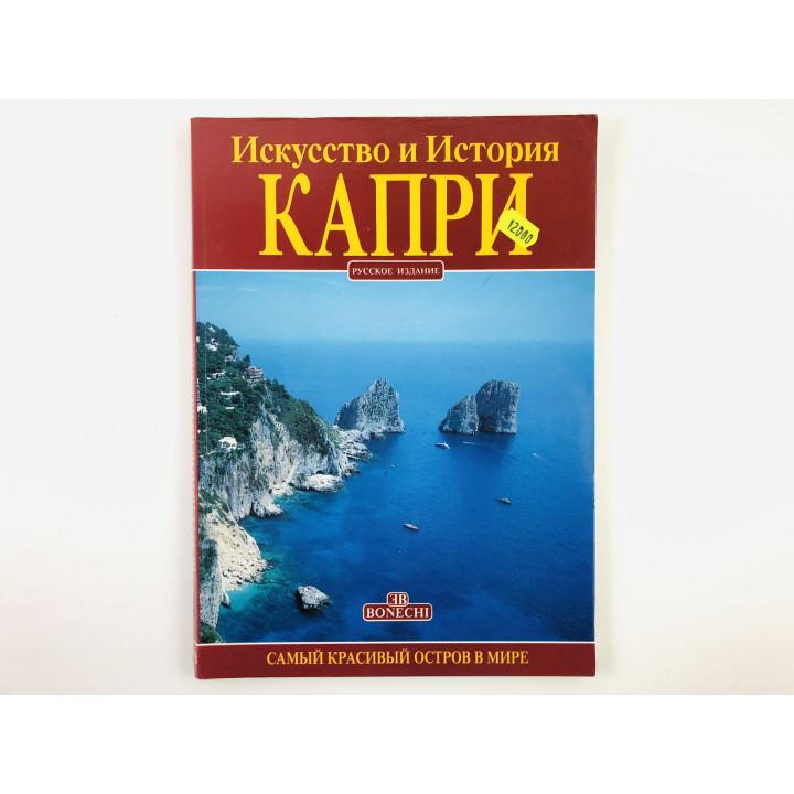 Капри. Искусство и история. Самый красивый остров в мире. 185 цветных фотографий. План. 1996 г.