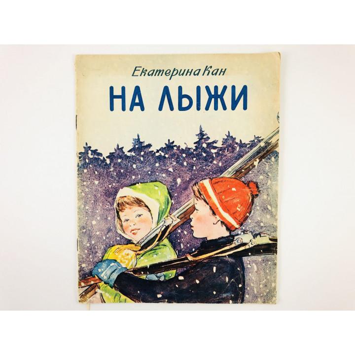 На лыжи. Стихи о лыжном спорте. Кан Е. 1958 г.