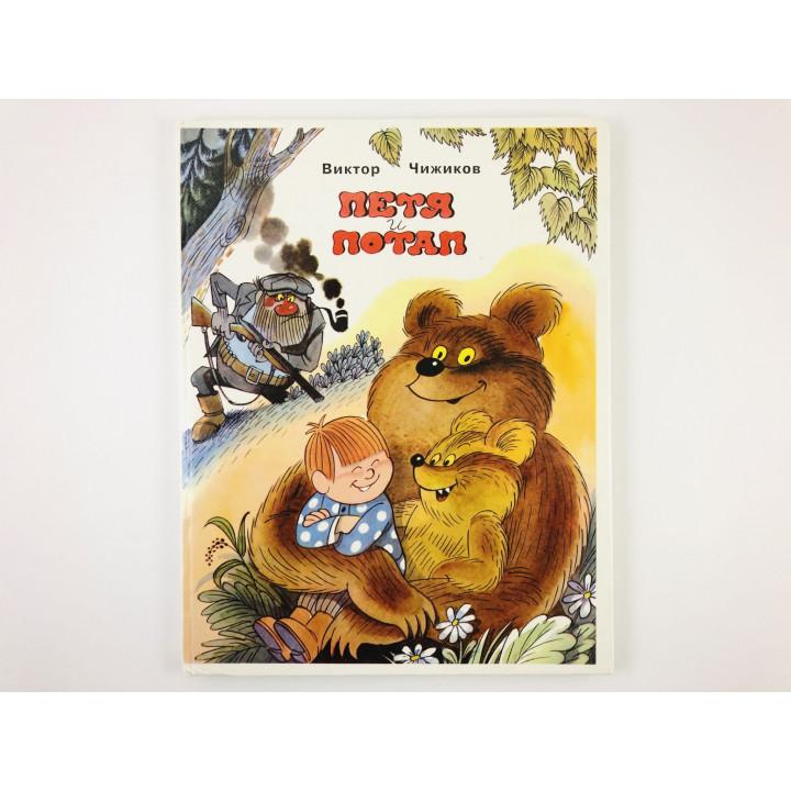 Петя и Потап: Мужик и медведь. Петя и Потап. Петя спасает Потапа. Чижиков В. 1993 г.
