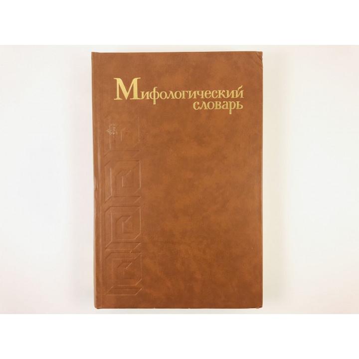 Мифологический словарь. 1990 г.