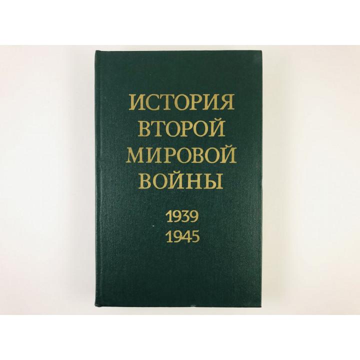 История второй мировой войны 1939-1945 гг. Том 10. Завершение разгрома фашистской Германии. 1979 г.