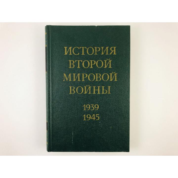 История второй мировой войны 1939-1945 гг. Том 6. Коренной перелом в войне. 1976 г.