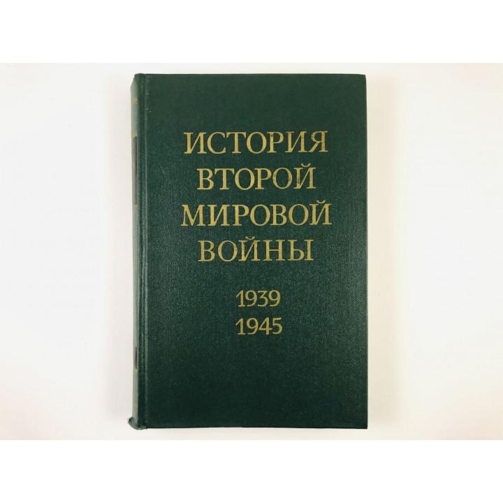 История второй мировой войны. Том 8. Крушение оборонительной стратегии фашистского блока. 1977
