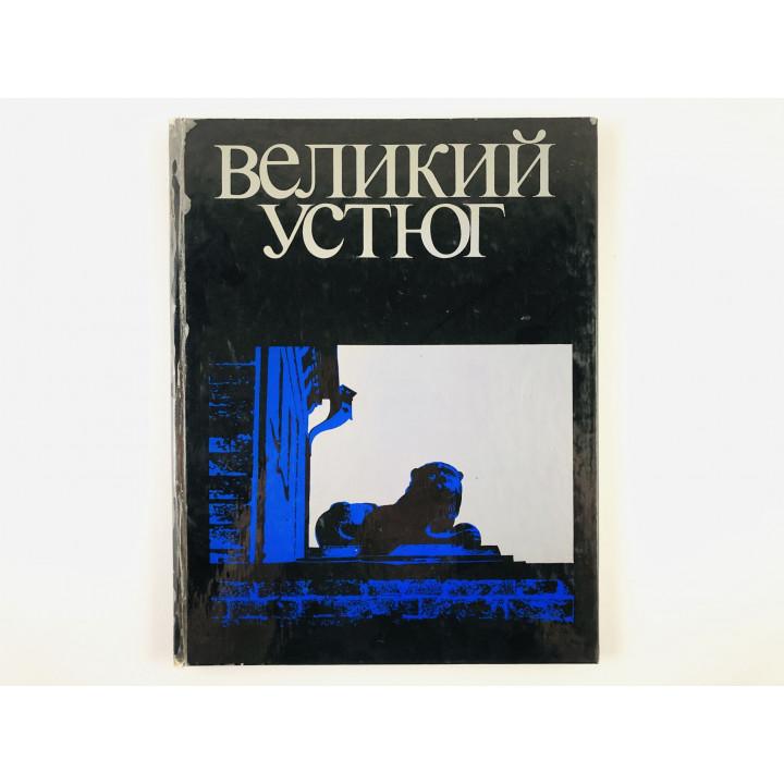 Великий Устюг. Архитектура и искусство XVII-XIX веков. Тельтевский П.А. 1977 г.