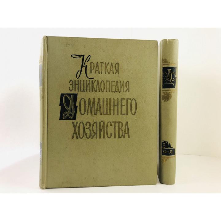 Краткая энциклопедия домашнего хозяйства в двух томах. Оба тома: А-Н. О-Я. 1960 г.