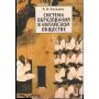 Система образования в китайском обществе