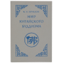 Мир китайского буддизма. По материалам коротких рассказов IV-VI вв.
