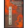 Современная китайская проза. Жизнь как натянутая струна