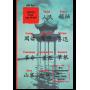 Десять слов про Китай