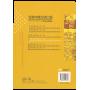 Китайский язык для бизнесменов: начальный / Business Chinese Conversation: Intermediate II