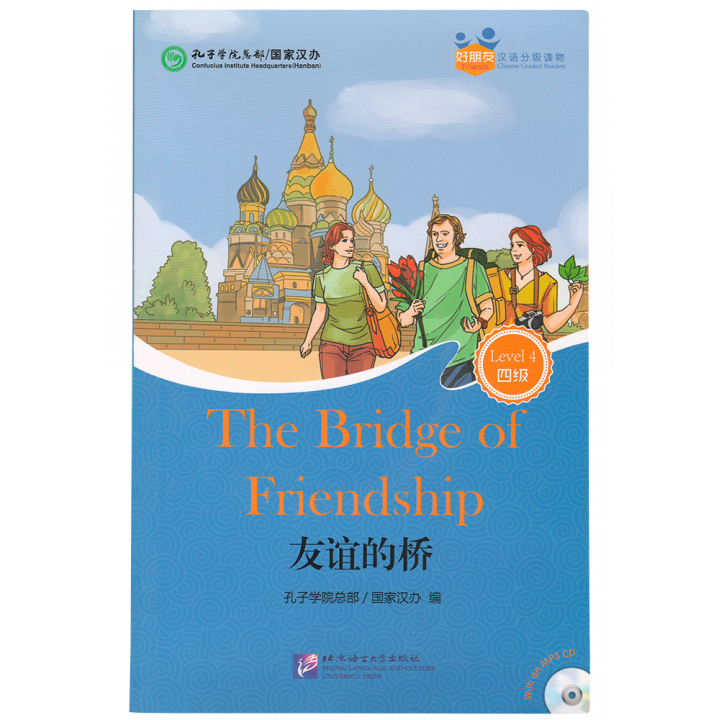 Мост дружбы. The Bridge of Friendship. Уровень 4