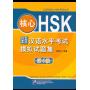 Новые типовые тесты по HSK (6 уровень)
