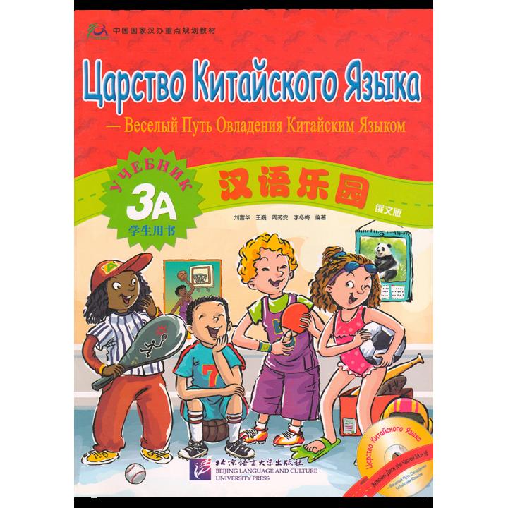 Царство Китайского Языка - Веселый путь овладения китайским языком. Учебник 3А