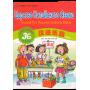 Царство Китайского Языка - Веселый путь овладения китайским языком. Учебник 3Б