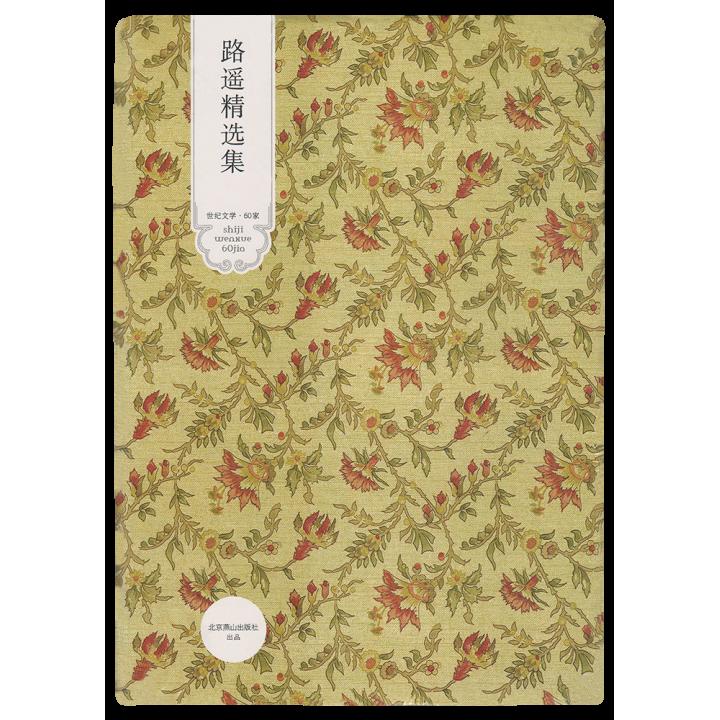 Сборник произведений Лу Яо