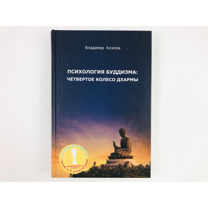 Психология буддизма. Четвертое колесо дхармы