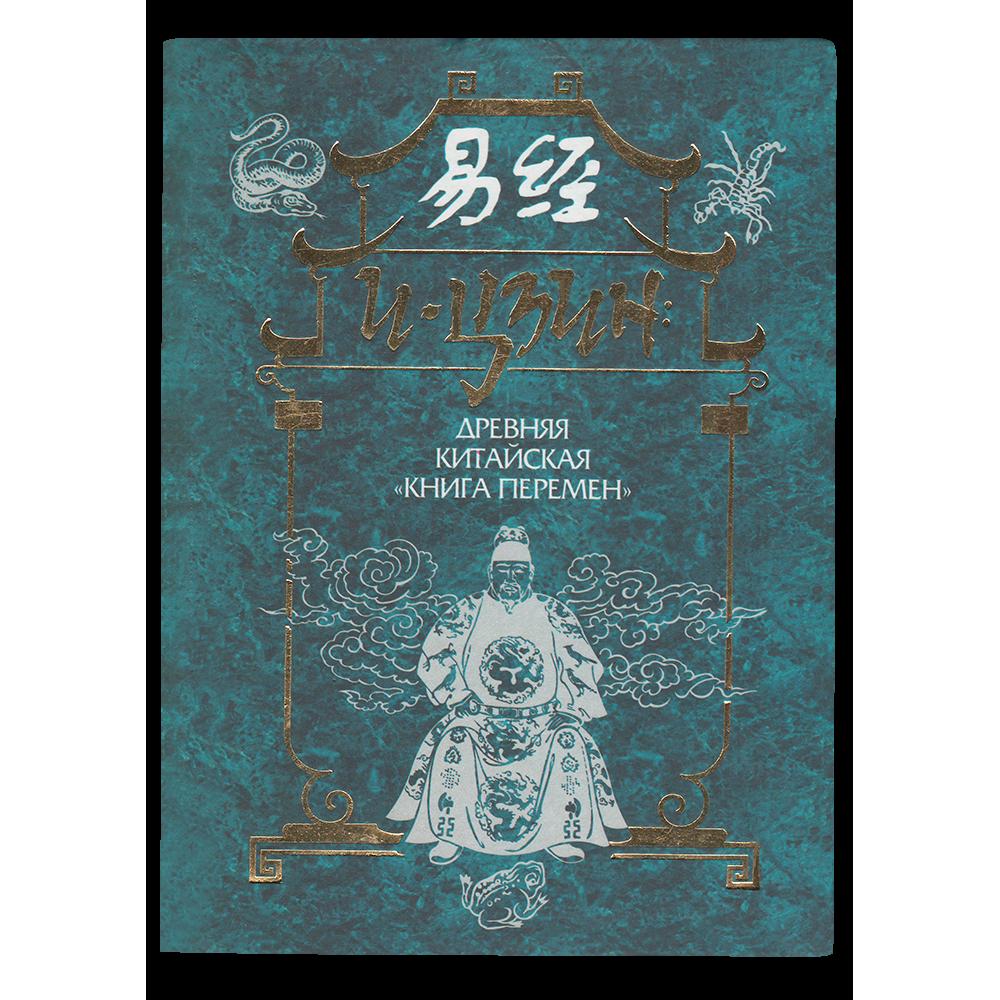Древнекитайские книги картинки