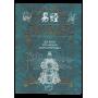"""И-Цзин: древняя китайская""""Книга перемен"""""""