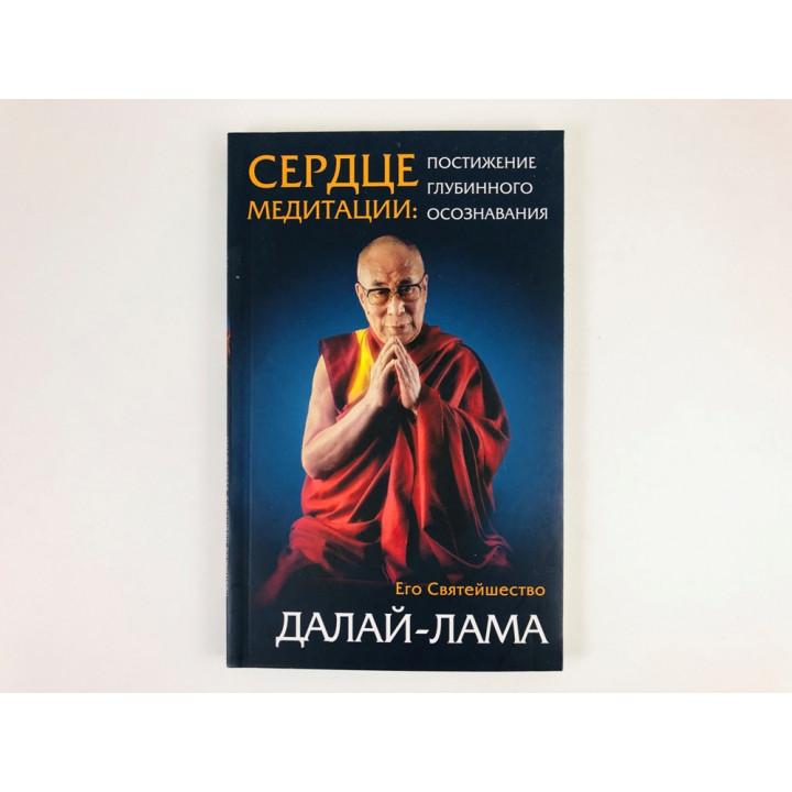Сердце медитации: постижение глубинного осознания. Его Святейшество Далай-лама
