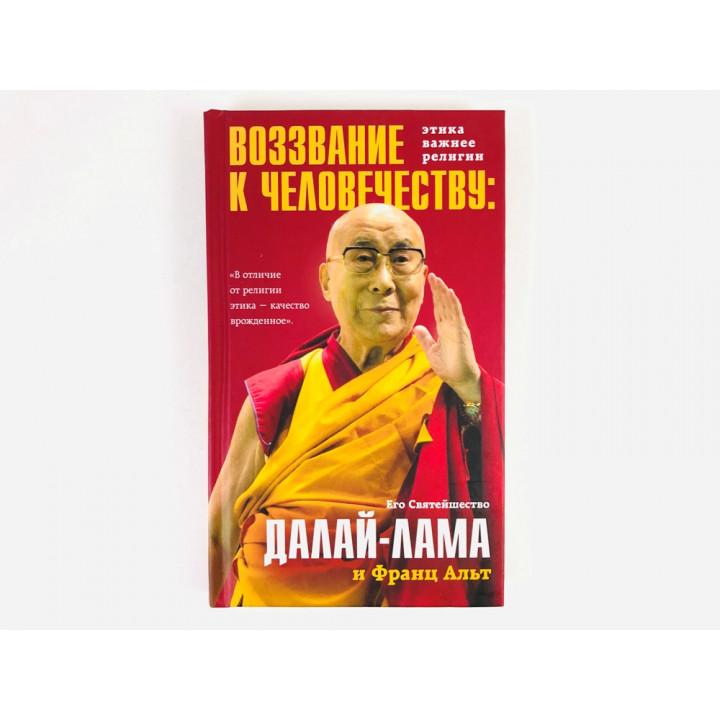 Возвращение Далай-ламы к человечеству: Этика важнее религии