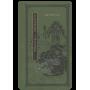 Речные заводи. Роман в двух томах