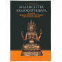 Бодхисаттва Авалокитешвара. История формирования и развития махаянского культа