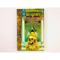 Буддизм. История и современность