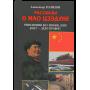 Рассказы о Мао Цзэдуне в двух книгах