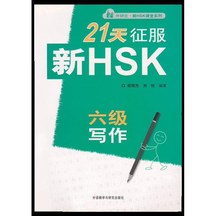 Подготовиться к HSK за 21 день (6 уровень)