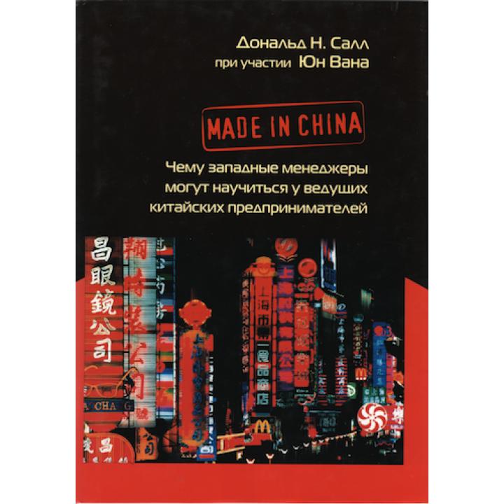 Made in China. Чему западные менеджеры могут научиться у ведущих китайских предпринимателей
