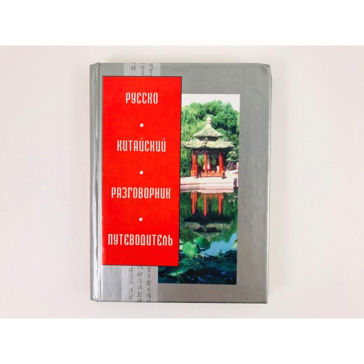 Русско-китайский разговорник-путеводитель