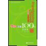100 предложений для изучения китайского языка / Experiencing Chinese 100. Living in China
