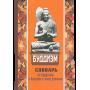 Популярный словарь по буддизму и близким к нему учениям