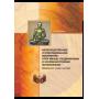 Непосредственное и опосредованное восприятие: спор между буддийскими и брахманистскими философами