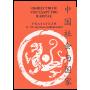Общество и государство в Китае. Указатели (I - XL научные конференции)