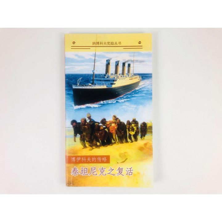 The Resurrection of Titanic (Воскрешение Титаника)