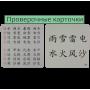 Карточки с картинками для изучения китайского языка. Вторая часть