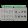 Карточки с картинками для изучения китайского языка. Первая часть