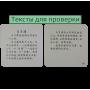 Карточки с иероглифами для изучения китайского языка. Вторая часть