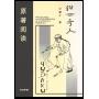 Чудаки. Книга для чтения на китайском языке
