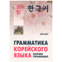 Грамматика корейского языка. Сборник упражнений. Уровень А1-А2